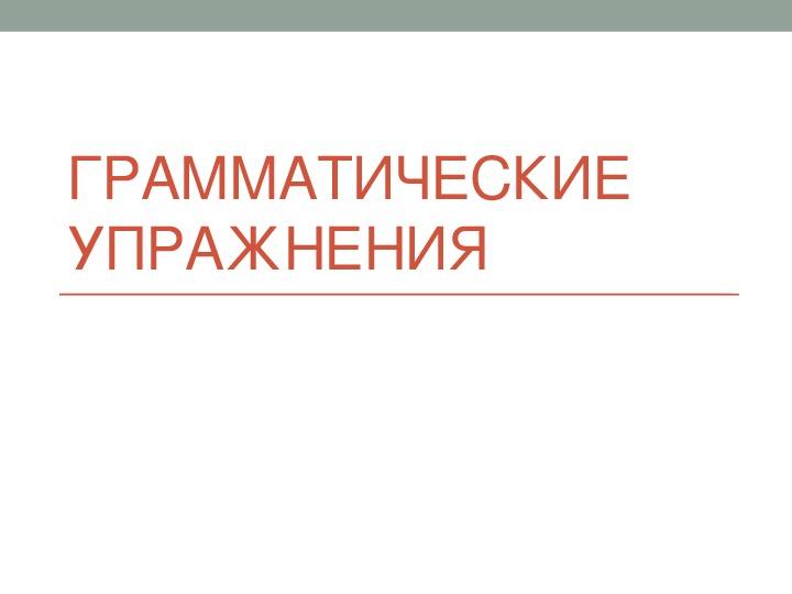 """Презентация по английскому языку """"Грамматические задания"""" 3 класс"""