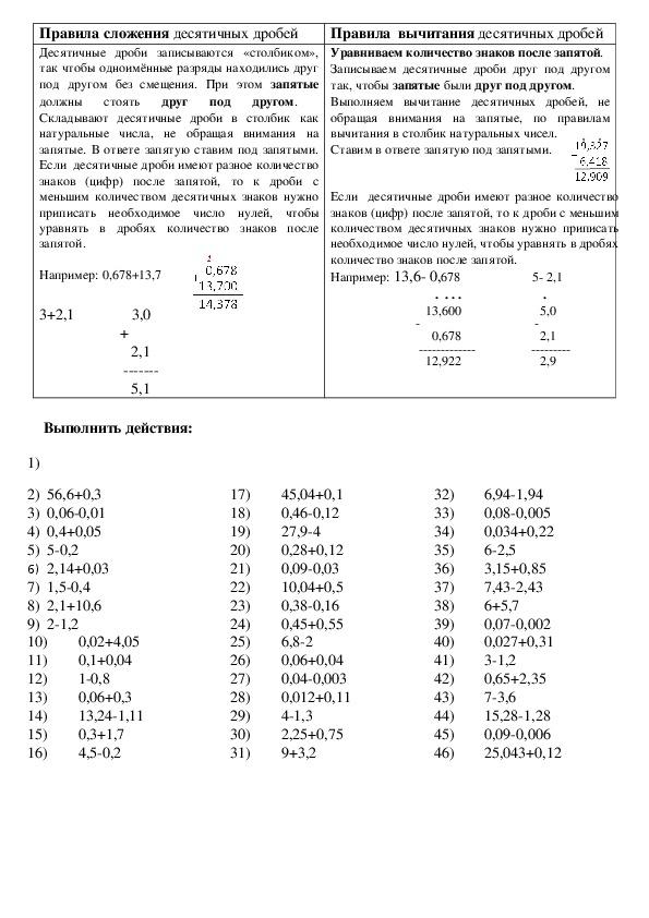 """Рабочий лист """"Действия с десятичными дробями"""" (6 класс, математика)"""