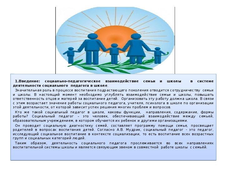Исследовательская работа и презентация «Совместная работа семьи и школы по воспитанию детей: деятельность, функции социального педагога»