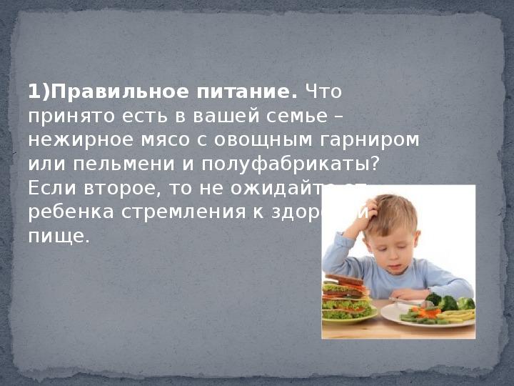 """Презентация по физической культуре на тему """" Здоровый образ жизни школьника"""""""