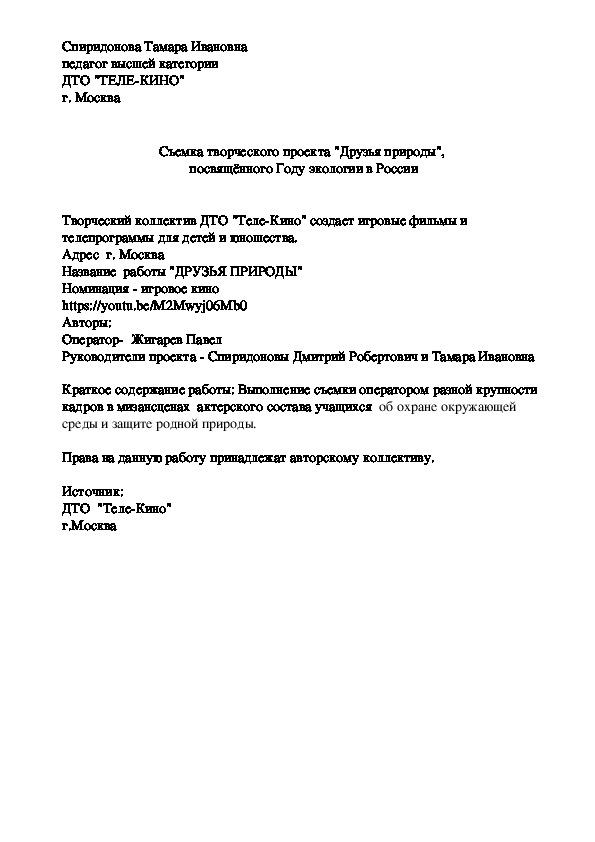 """Съемка творческого проекта """"Друзья природы"""",  посвящённого Году экологии в России"""