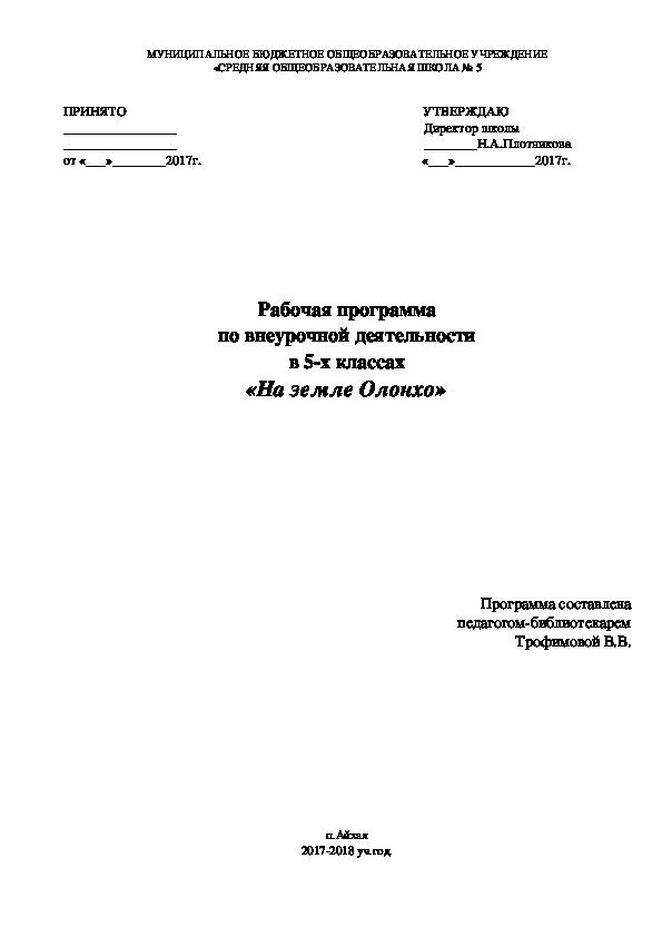 Рабочая программа по внеурочной деятельности  «На земле Олонхо» ( 5 класс, краеведение)