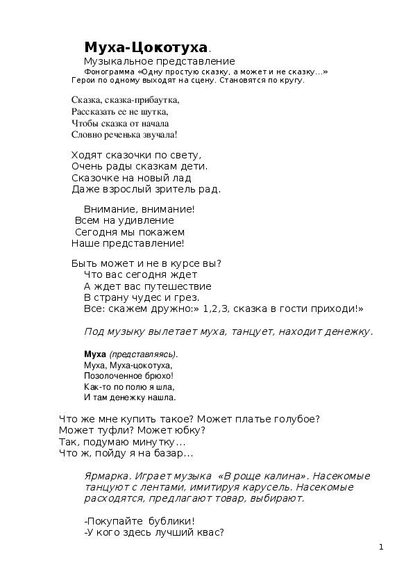 "Сценарий музыкальной сказки  ""Муха-Цокотуха"""