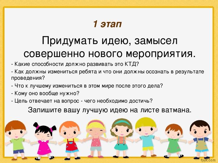 """Учебная игра для актива школ """"Ключи к успеху"""""""