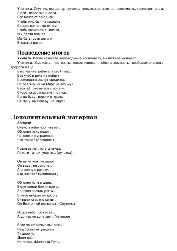 Классный час посвящённый дню Космонавтики (1 класс)