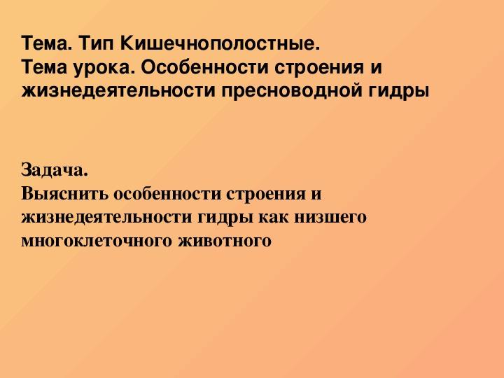 """Презентация по биологии """"Кишечнополостные"""" 7 класс"""
