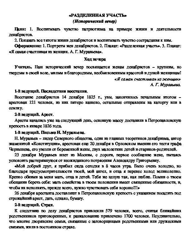 """Круглый стол """"Разделенная участь""""(8  класс)"""