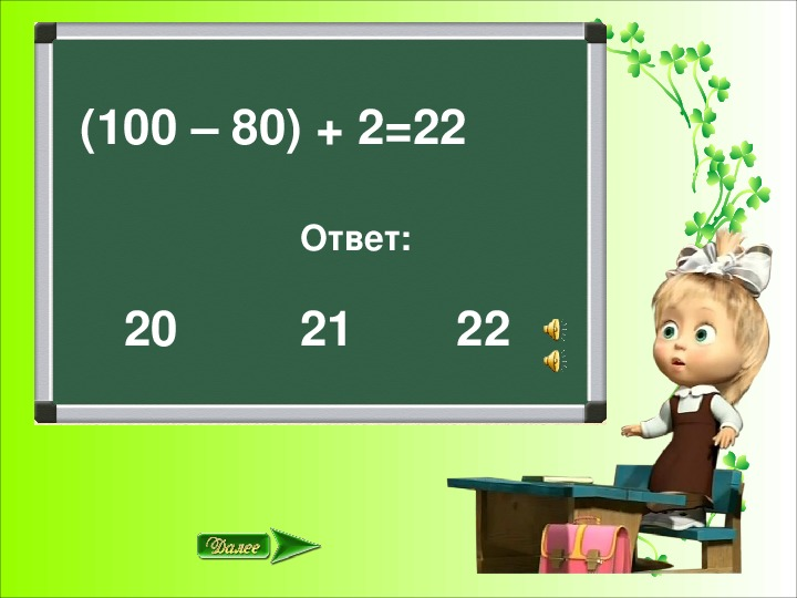"""Презентация к уроку математики """"Сочетательное свойство сложения"""" (2 класс)."""