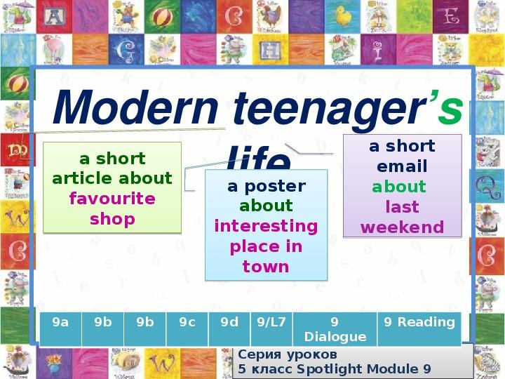 Презентация Spotlight 5 (5 класс), module 9 - Teenager's life.