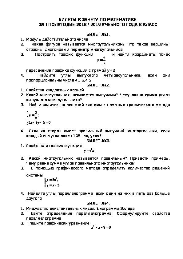 Зачеты по алгебре и геометрии 8 класс первое полугодие