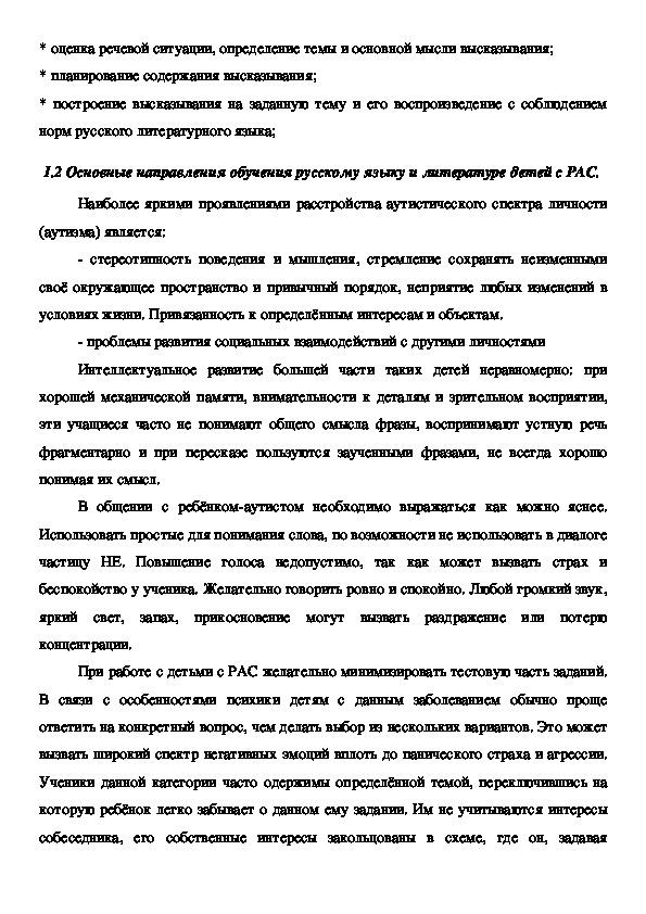 Обучение русскому языку и литературе учащихся с ОВЗ (на примере детей, страдающих ДЦП и РАС)