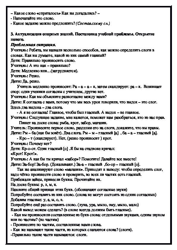 Конспект открытого урока по русскому языку в 1-м «а» классе по теме «Слог»