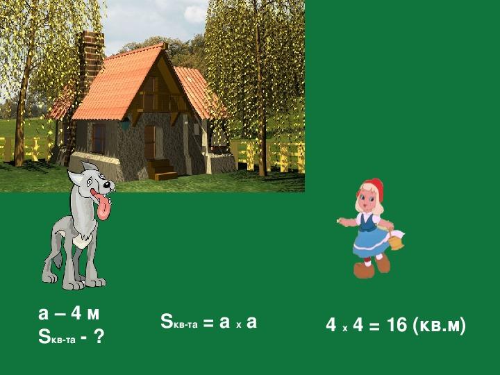 (Презентация к уроку математики в 3 классе  по теме: «Табличное умножение и деление. Решение задач. Закрепление»)