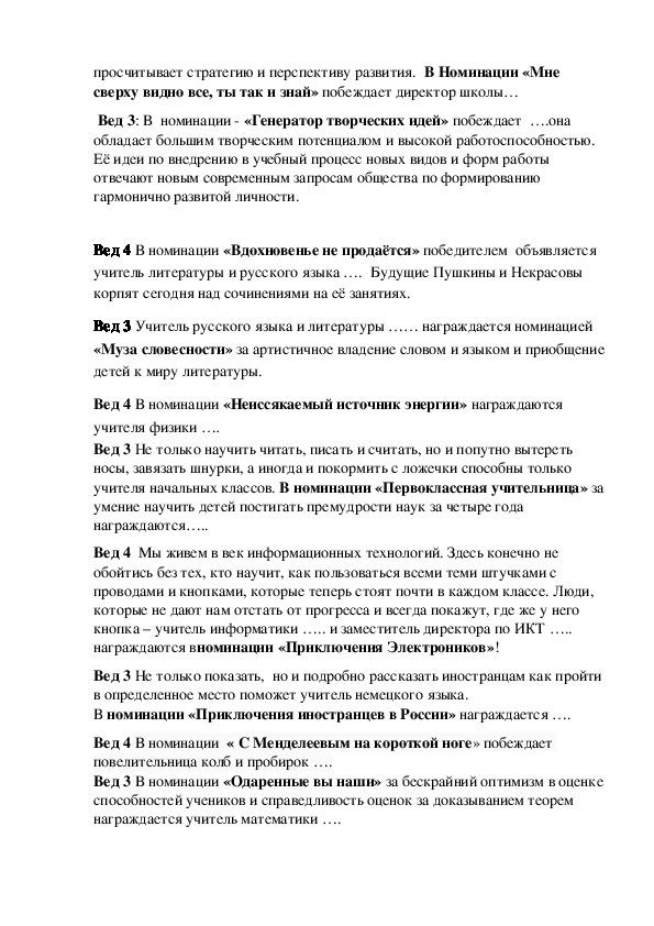 """Сценарий праздника """"""""День учителя 2018"""""""