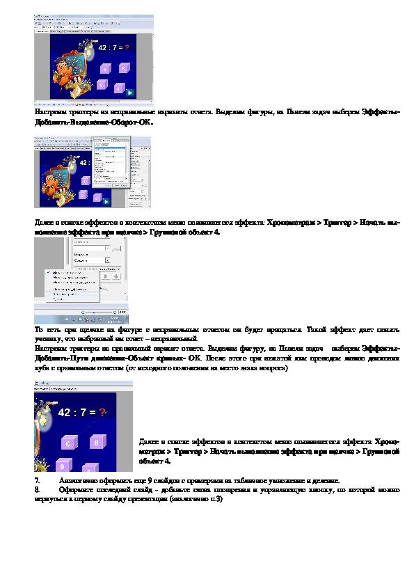 """Лабораторная работа """"Создание игры-тренажера по математике: «Табличные случаи умножения и деления»"""""""