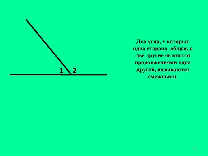 """Урок геометрии """"Теорема о сумме углов треугольника"""""""