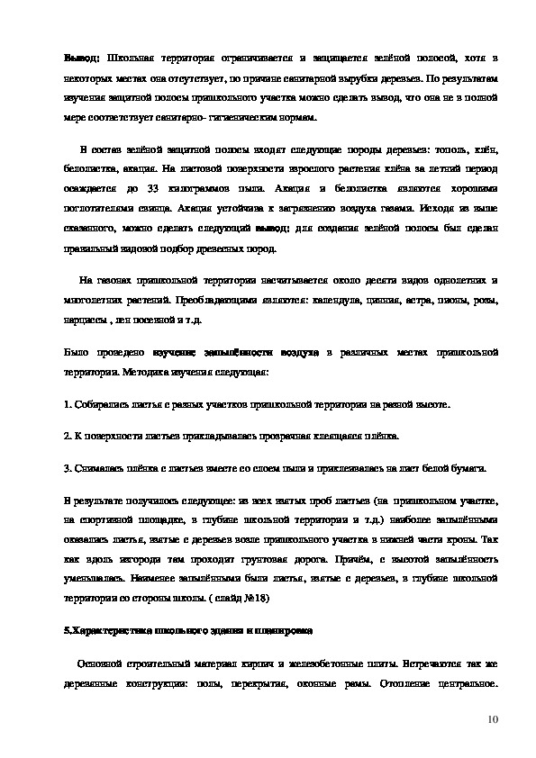 Тема: «Экологический паспорт Красновосходской школы» 11 класс