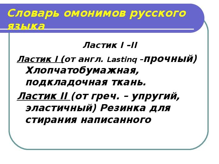 Всероссийский словарный урок в 5 классе