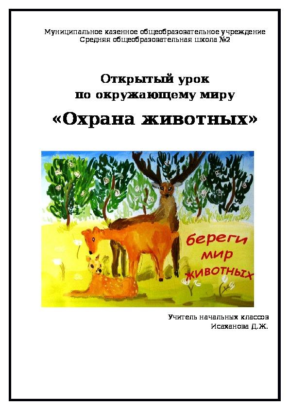 """План-конспект урока по окружающему миру """"Охрана животных"""" (3 класс)"""
