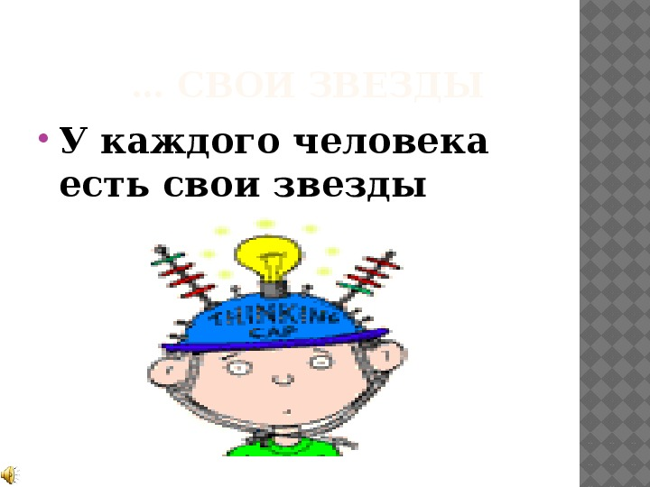 """""""Тайна звезды"""" (7 класс, геометрия)"""