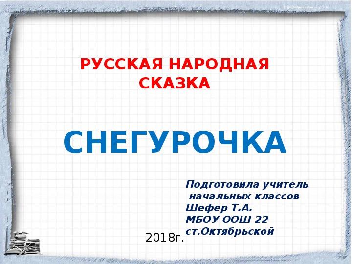 """Диафильм Русская народная сказка """"Снегурочка"""""""