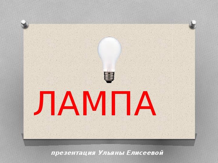 """Презентация """"Из истории изобретения ламп"""""""