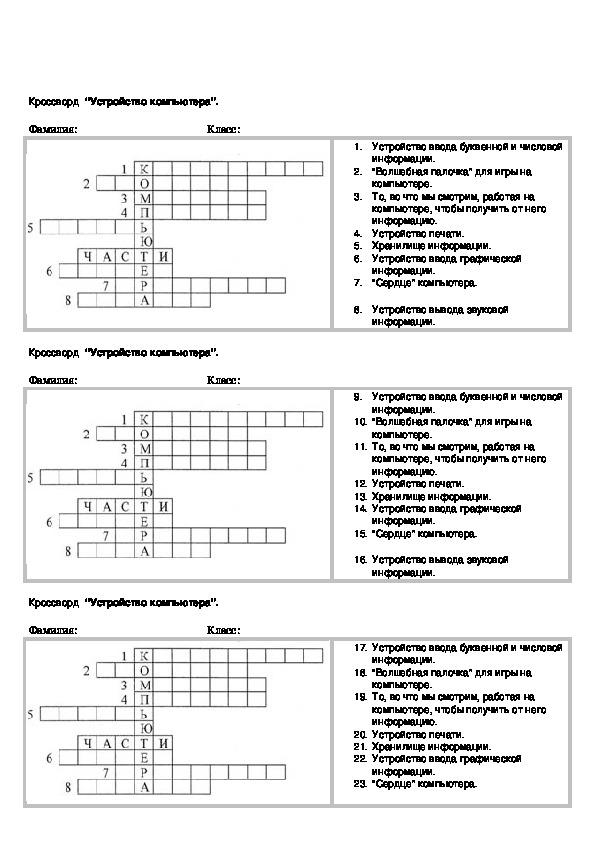 Кроссворд по теме: «Устройства ввода и вывода информации»