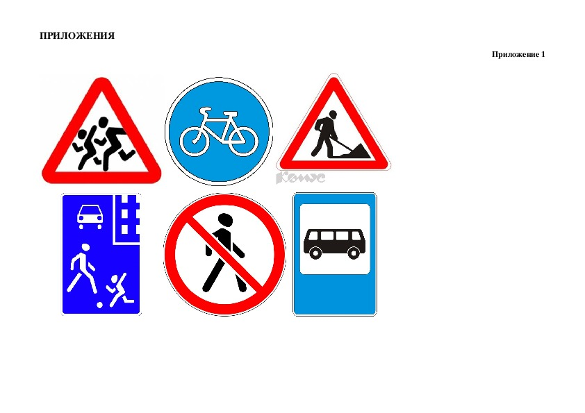 """Внеклассное мероприятие по ПДД """"Наши друзья дорожные знаки"""""""