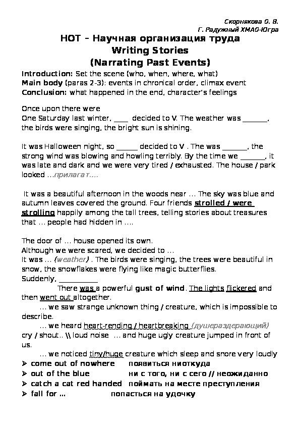 НОТ - Написание историй (скелет-основа) (7-9 класс, английский язык)