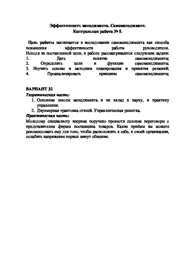 """КР ОПД.03 Менеджмент на тему : """" Эффективность менеджмента. Самоменеджмент"""". В32"""