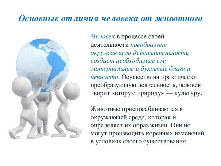 """Презентация по обществознанию на тему """"Человек как результат биологической и социальной эволюции"""""""