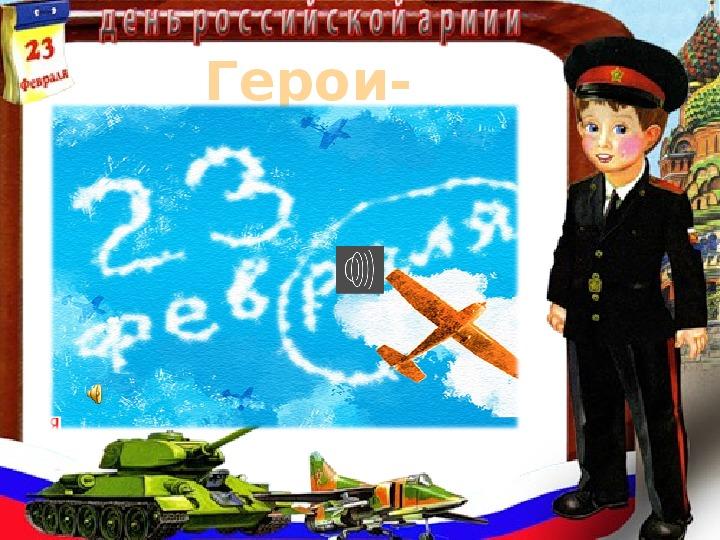 "Презентация ко Дню Защитника Отечества ""23 февраля"" (3 класс)"