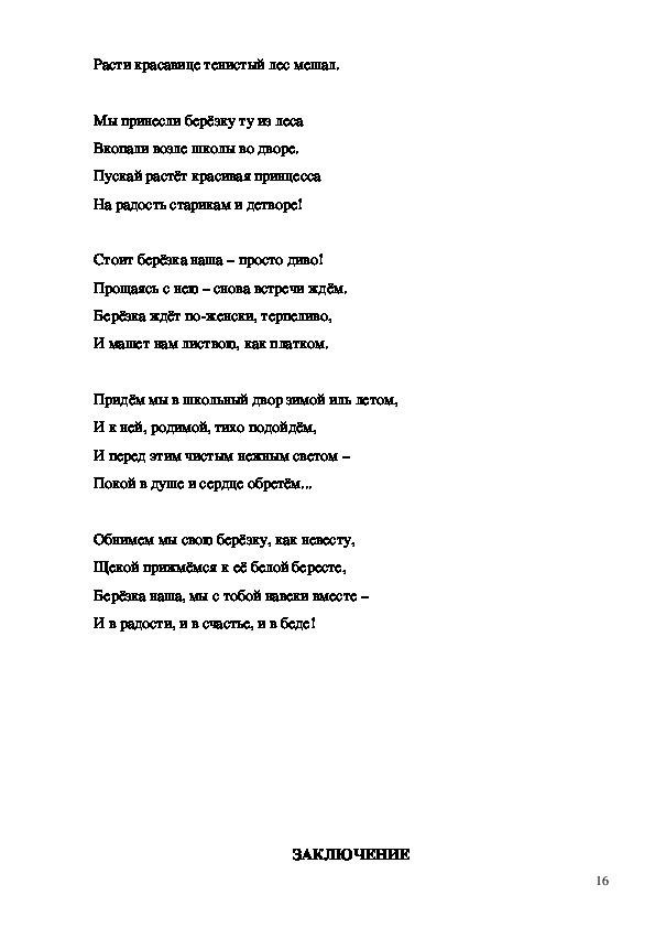 """Научно - исследовательский проект """"Образ берёзки в произведениях русских писателей и поэтов"""""""