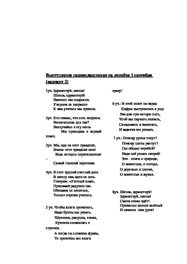 Стихи для первоклассников на линейке 1 сентября. 1 класс