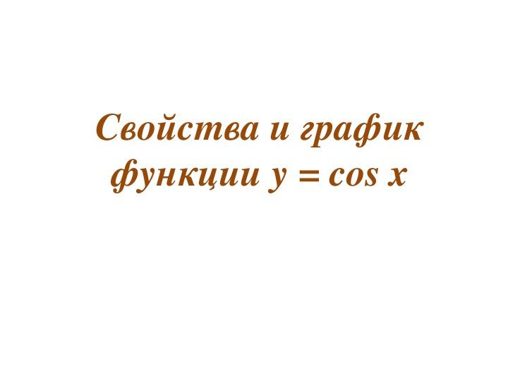 Построение графика функции косинус