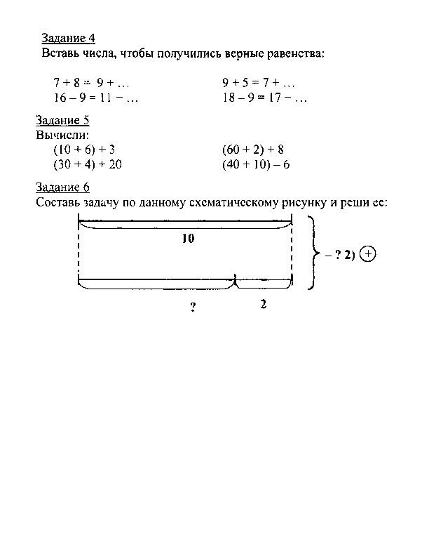 Урок 41. Устные вычисления (2 класс, математика)