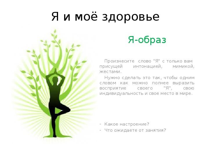 """Презентация на тему """"Я и моё здоровье"""" (9 класс)"""