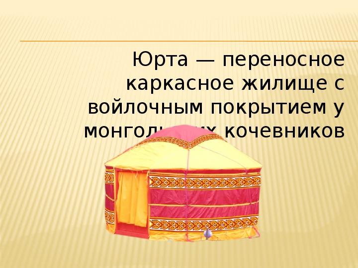 Этнические особенности традиционного жилища монгольских кочевых народов. Юрта»