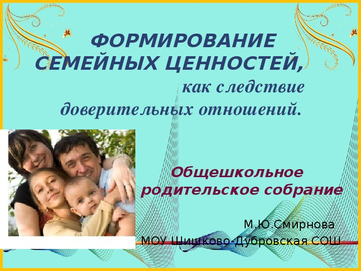Формирование семейных ценностей, как следствие доверительных отношений.