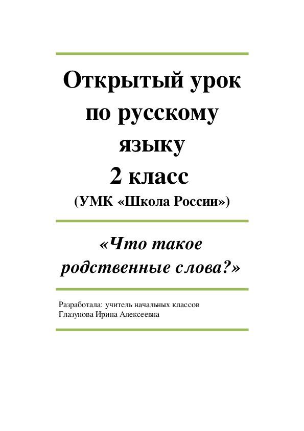 Урок русского-родственные слова