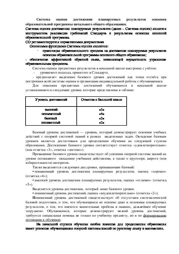 Система оценки достижения планируемых результатов начального общего образования