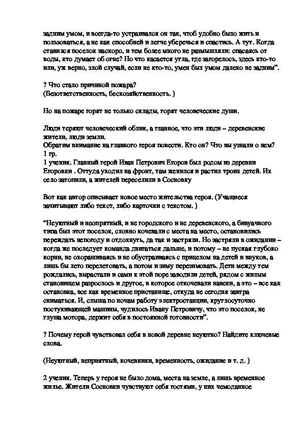 Урок литературы в 11 классе Тема человеческой души в повести В. Распутина «Пожар»