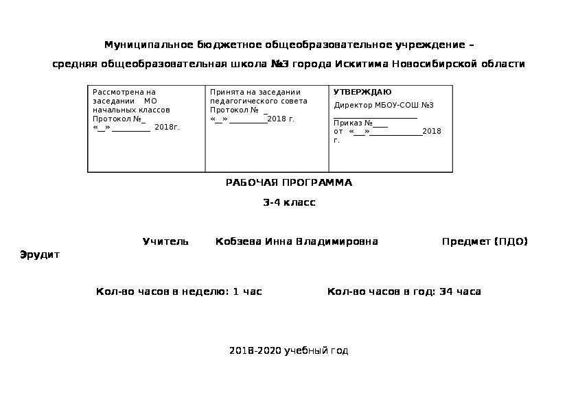 "Программа к курсу ""Эрудит"" 3-4 класс"