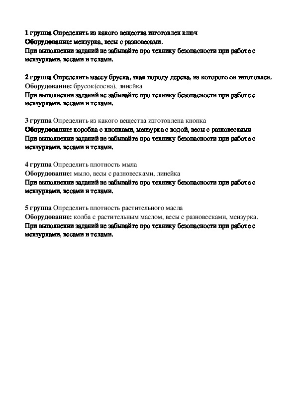 """Материалы к уроку по физике на тему """"Решение задач на расчёт массы и объёма тела по его плотности"""" (7 класс, физика, ФГОС)"""