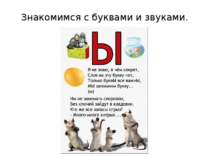 Занятие по обучению грамоте. Знакомство с буквами и звуками.