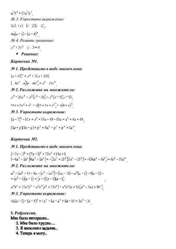 Открытый обобщающий урок по теме: «В мире формул сокращенного умножения» 7 класс