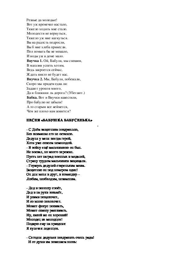"""Сценарий праздника """"День семьи"""""""