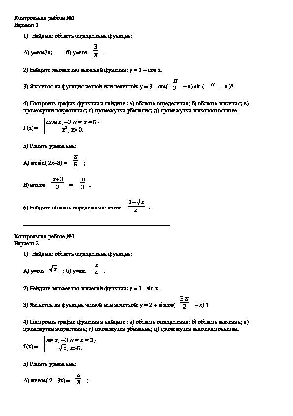 """Контрольная работа №1 по теме """" Тригонометрические функции"""" в 11 классе, алгебра и начала анализа"""
