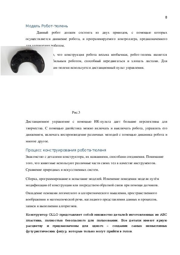 Разработка «Робота-тюленя»