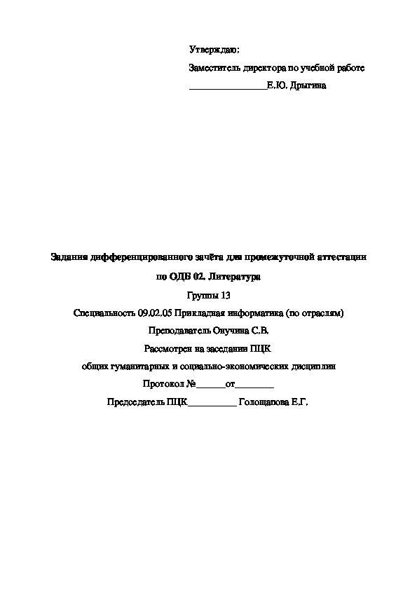Задания для дифференцированного зачёта по ОДБ 02. Литература